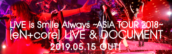 LiVE is Smile Always~ASiA TOUR 2018~[eN + core]LiVE & DOCUMENT